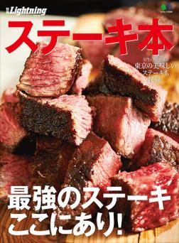 別冊Lightning Vol.163 ステーキ本-電子書籍