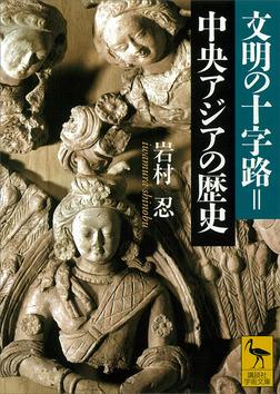 文明の十字路=中央アジアの歴史-電子書籍