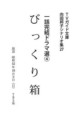 びっくり箱-電子書籍