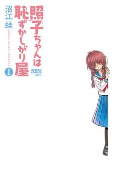 照子ちゃんは恥ずかしがり屋 / 1-電子書籍