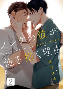 【特典付き合本】ノンケの彼が俺を抱く理由(ワケ)(2)-電子書籍