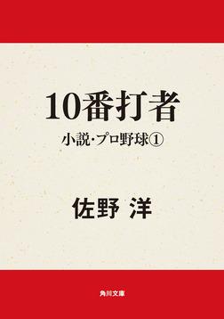 10番打者 小説・プロ野球<1>-電子書籍