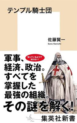 テンプル騎士団-電子書籍