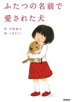 ふたつの名前で愛された犬-電子書籍