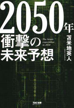 2050年 衝撃の未来予想(TAC出版)-電子書籍