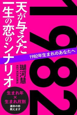 1982年生まれのあなたへ 天が与えた一生の恋のシナリオ-電子書籍