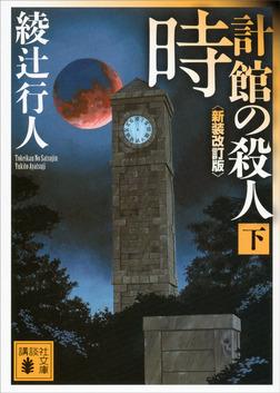 時計館の殺人〈新装改訂版〉(下)-電子書籍