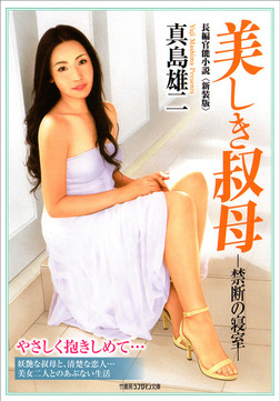 美しき叔母‐禁断の寝室‐<新装版>-電子書籍