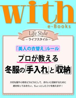 with e-Books プロが教える 冬服の「手入れ」と「収納」-電子書籍