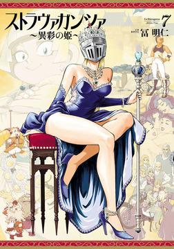 ストラヴァガンツァ-異彩の姫- 7巻-電子書籍