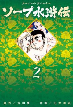 ソープ水滸伝 2-電子書籍