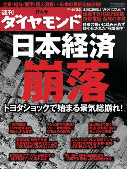 週刊ダイヤモンド 08年11月22日号-電子書籍