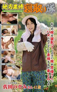 佐田のぞみ『地方農婦寝取り隊』(デジタル写真集)