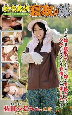 佐田のぞみ『地方農婦寝取り隊』(デジタル写真集)-電子書籍