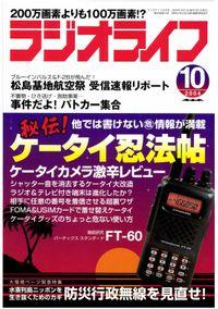 ラジオライフ2004年10月号