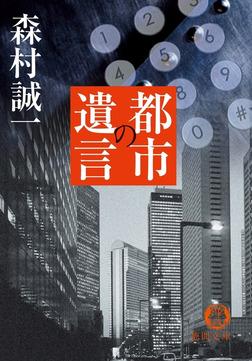 都市の遺言(いごん)-電子書籍