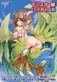 別冊コミックアンリアル モンスター娘パラダイスデジタル版Vol.3