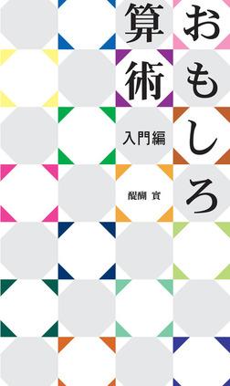 おもしろ算術 入門編-電子書籍