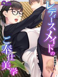 【新装版】レディースメイドのご奉仕美学 第3巻
