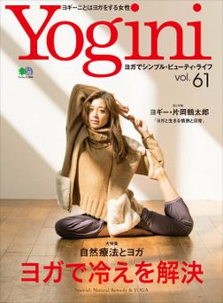 Yogini(ヨギーニ) Vol.61-電子書籍