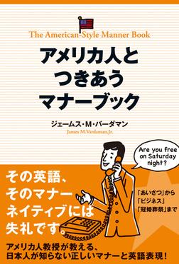 アメリカ人とつきあうマナーブック-電子書籍