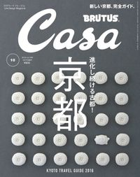 Casa BRUTUS (カーサ ブルータス) 2016年 10月号 [進化し続ける古都! 京都]