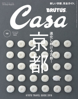 Casa BRUTUS (カーサ ブルータス) 2016年 10月号 [進化し続ける古都! 京都]-電子書籍