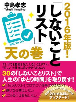 2016年版! しないことリスト 天の巻-電子書籍