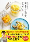 おいしい新調味料 塩レモン・塩ゆずレシピ(池田書店)