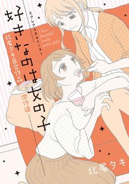 エクレアSpecial 好きなのは女の子 北尾タキ百合作品傑作選-電子書籍