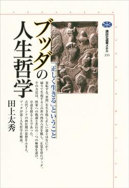 ブッダの人生哲学 「正しく生きる」ということ-電子書籍
