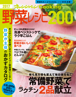 2017cooking野菜レシピ200-電子書籍