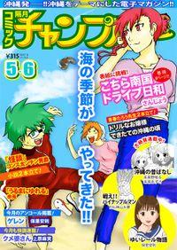 月刊コミックチャンプルー2013年5月6月合併号