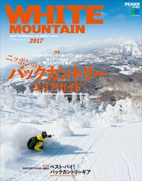 PEAKS特別編集 WHITE MOUNTAIN 2017