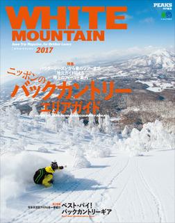 PEAKS特別編集 WHITE MOUNTAIN 2017-電子書籍