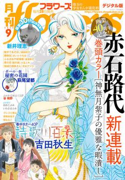 月刊flowers 2020年9月号(2020年7月28日発売)-電子書籍