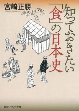知っておきたい「食」の日本史-電子書籍