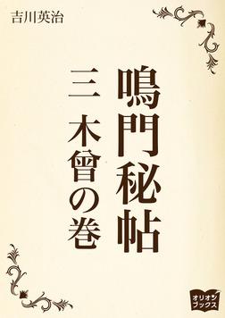 鳴門秘帖 三 木曾の巻-電子書籍