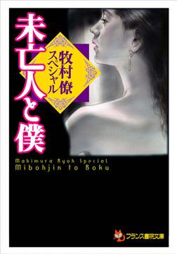 未亡人と僕-電子書籍
