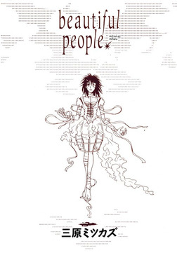 beautiful people-電子書籍
