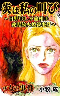 炎は私の叫び~日野OL不倫相手愛児放火焼殺事件~/ザ・女の事件Vol.1