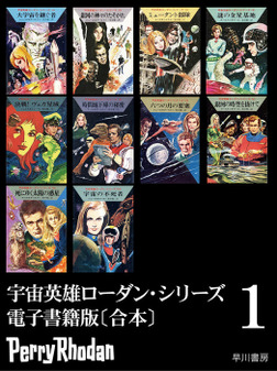 宇宙英雄ローダン・シリーズ 電子書籍版〔合本1〕-電子書籍