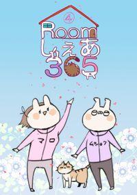Roomしぇあ365(4)