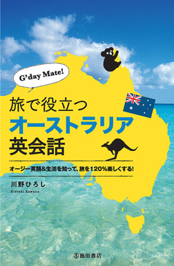 G'day Mate! 旅で役立つオーストラリア英会話(池田書店)-電子書籍