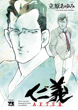 仁義 AFTER-電子書籍