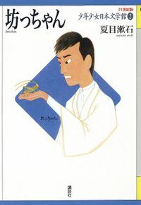 21世紀版少年少女日本文学館