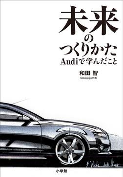 未来のつくりかた~Audiで学んだこと~-電子書籍