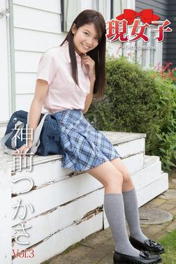 神前つかさ 現女子 Vol.03-電子書籍