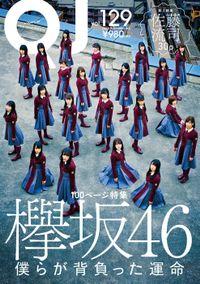 Quick Japan(クイック・ジャパン)Vol.129 2016年12月発売号 [雑誌]
