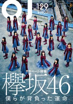 Quick Japan(クイック・ジャパン)Vol.129 2016年12月発売号 [雑誌]-電子書籍
